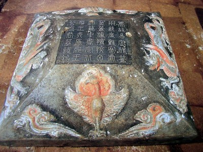 Cover of the tomb inscription of the Wudai military governor (jiedushi 節度使) Wang Chuzhi 王處直 (863-923).