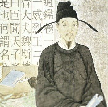 Sima Guang