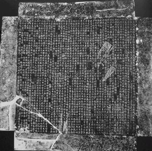Tomb inscription of the Wudai military governor (jiedushi 節度使) Wang Chuzhi 王處直 (863-923); the original is kept by the Hebeisheng wenwu yanjiusuo 河北省文物研究所, Shijiazhuang 石家莊.