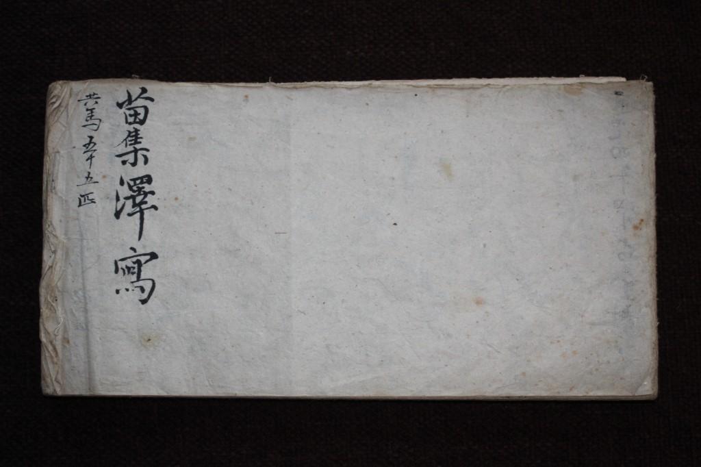 馬往書 by 苗集澤